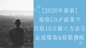 【2020年最新】現役CAが副業で月収10万稼ぐ方法①必須環境&初期費用