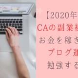 【2020年最新】CAの副業初心者が稼ぎながらブログ運営を勉強する方法
