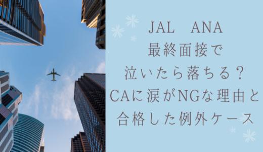 【最新】JAL ANA最終面接で泣いたら落ちる?不合格だった例と合格した例