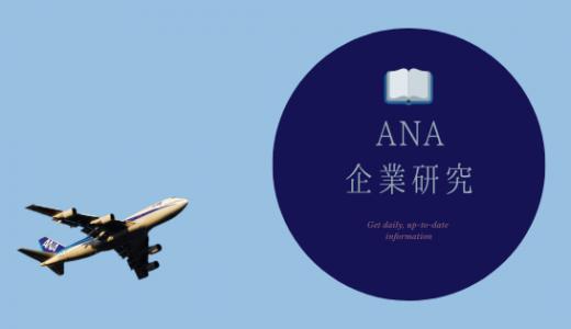 ANAの企業研究でCA受験生が絶対に観ておくべき資料・記事一覧