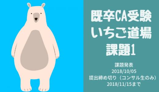 【いちご道場】2019年 既卒CA受験生への課題