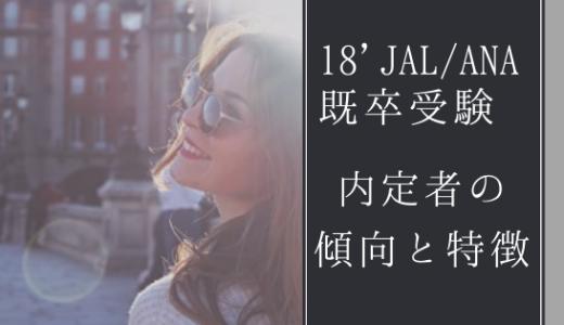 2018年 JAL ANA既卒受験 内定者の特徴と傾向