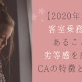 【2020最新】客室乗務員であることに劣等感を感じるCAの特徴と解決法