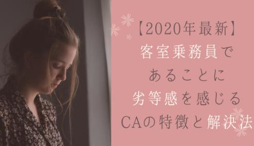 【2020年最新】客室乗務員であることに劣等感を感じるCAの特徴と解決法