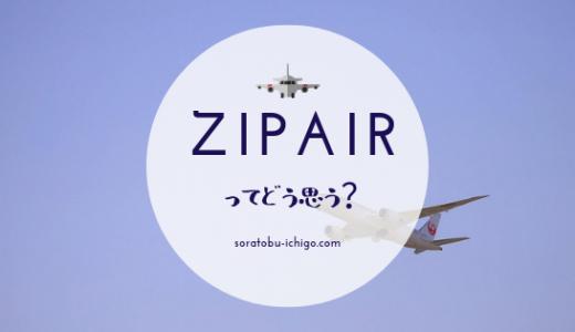 ZIP AIRをCA目線で考察!どんなメリットとデメリットがありそう?