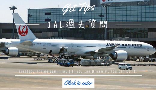 【新卒・既卒】日本航空(JAL)CA受験 過去3年分質問一覧(250問以上収録)