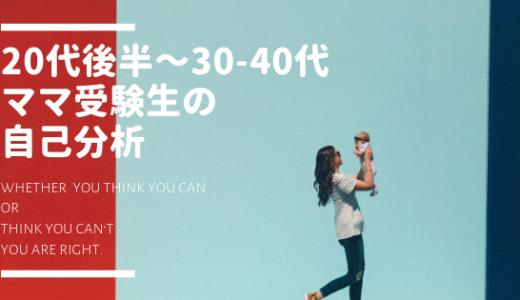 【CA既卒受験】20代後半・30代・40代・ママ受験生用 自己分析ワークシート
