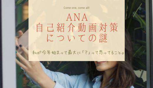 ANA自己紹介動画対策の謎