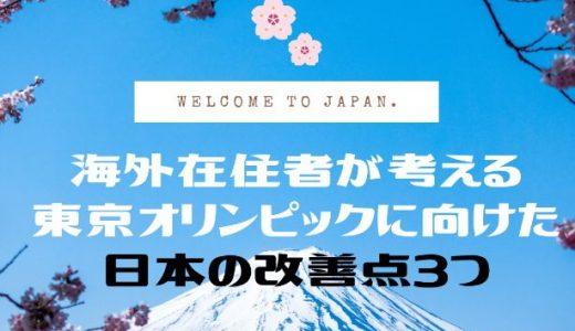 海外在住者が語る!東京五輪に向けて日本がマジで改善した方が良い3つの事。