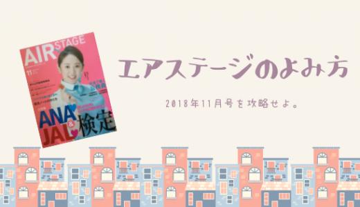 【CA受験】18'エアステージ11月号JAL ANA特集読み方解説