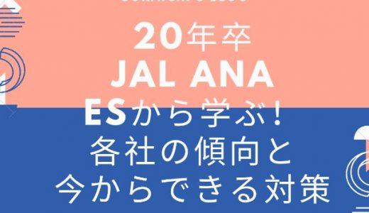 【既卒受験】20年卒大手JAL ANAのESから見られる傾向と今からできる対策
