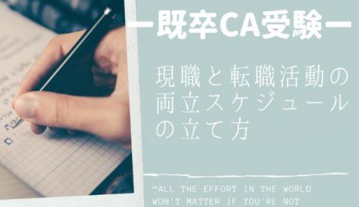【既卒CA受験】現職と転職活動の両立スケジュールの立て方