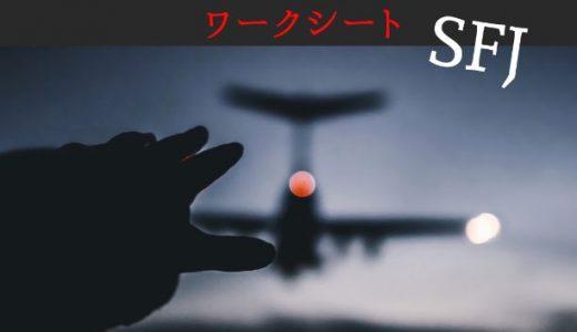 スターフライヤー(SFJ)特化型!企業研究と自己分析ワークシート