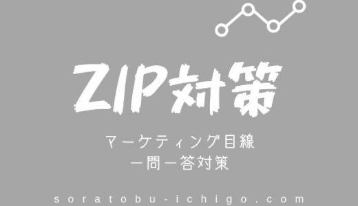 ZIP AIR対策!企画マーケティング目線での面接対策をしよう