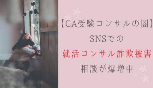 【CA受験コンサルの闇】SNSの就活コンサル詐欺被害の相談が爆増中