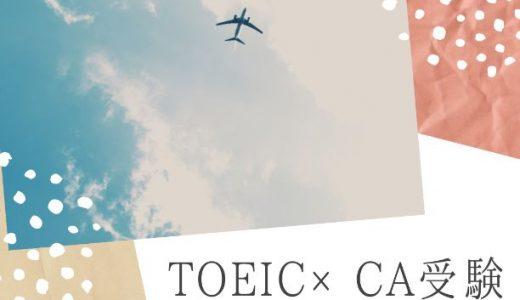 【既卒受験】CA受験のTOEICが足りない!?最近の傾向と内定基準は?