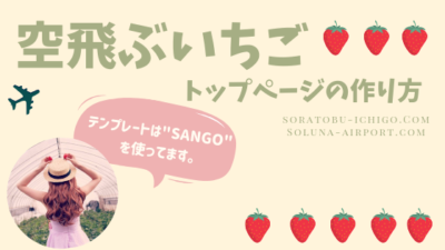 空飛ぶいちごのトップページの作り方!「SANGO」カスタマイズ