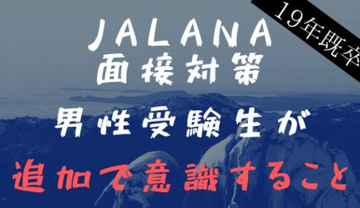 【メンバーズページ】男性受験生の戦略!JALANA面接対策!男性受験生はここを追加で掘り下げておこう!