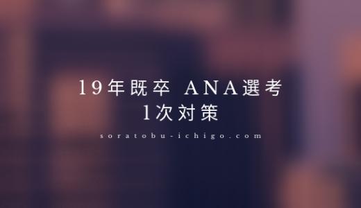 【メンバーズページ】19年既卒ANA 一次選考で用意しておくもの