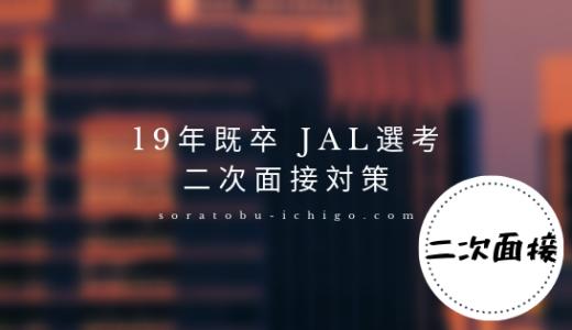 【メンバーズページ】19年既卒 JAL 二次対策