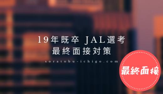 【メンバーズページ】19年既卒・海外組新卒 JAL 最終面接対策