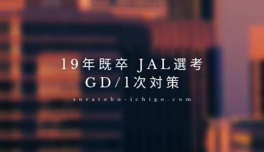 【メンバーズページ】JAL19年既卒 海外組新卒・GD/1次対策で目を通しておくもの