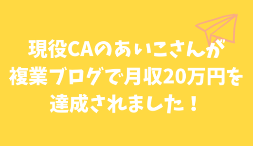 【CAの副業】現役CAのあいこさんが、ブログで月収20万円を達成されました!
