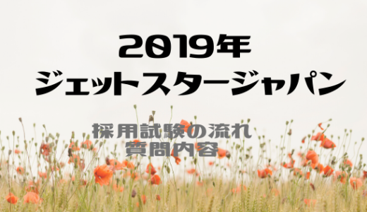 2019年選考 ジェットスタージャパン 採用試験の流れと質問内容(内々定者より)