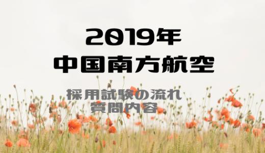 2019年 中国南方航空 採用試験の流れと過去質問(一次選考まで)