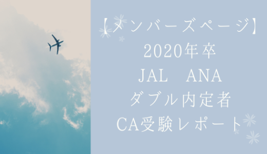 【メンバーズページ】2020年新卒!JAL ANAの内定者による受験レポートを更新しました。